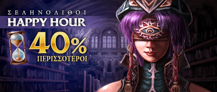 Happy Hour (+40%) - Ευλογία Σεληνόλιθου της θεάς Λέια